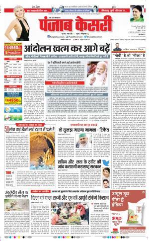 Aligarh - Punjab Kesari