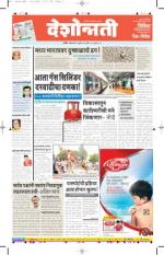 5th Jul Nanded - Read on ipad, iphone, smart phone and tablets.
