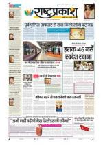 5th Jul Rashtraprakash - Read on ipad, iphone, smart phone and tablets.