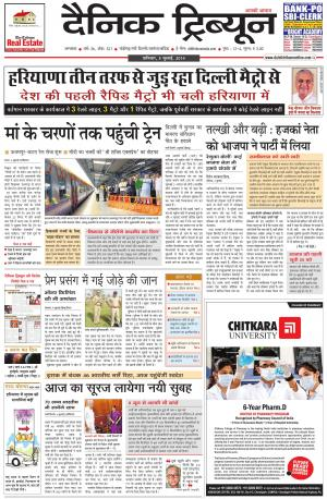 DT_05_July_2014_Ambala - Read on ipad, iphone, smart phone and tablets.