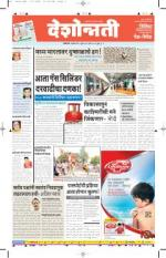 5th Jul Jalgaon - Read on ipad, iphone, smart phone and tablets.