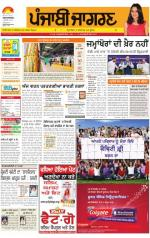 Tarantaran  : Punjabi jagran News : 5th July 2014 - Read on ipad, iphone, smart phone and tablets.