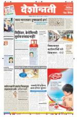 5th Jul Chandrapur - Read on ipad, iphone, smart phone and tablets.