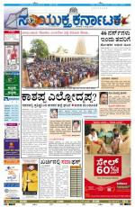 July 5, 2014, Hubli - Read on ipad, iphone, smart phone and tablets.