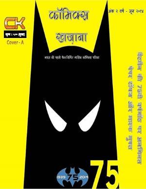 Comics Khazana 02 - Read on ipad, iphone, smart phone and tablets.