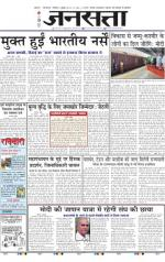 Jansatta, Hindi, 05/07/2014 - Read on ipad, iphone, smart phone and tablets.