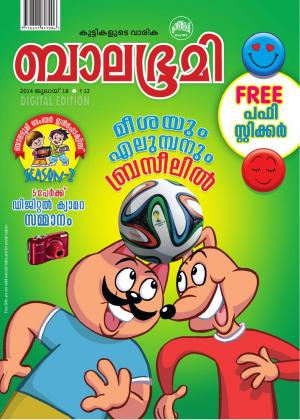 Balabhumi-2014 July 18 - Read on ipad, iphone, smart phone and tablets.