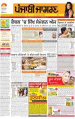 Moga/Faridkot/Muktsar  : Punjabi jagran News : 6th July 2014 - Read on ipad, iphone, smart phone and tablets.
