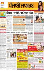 Doaba  : Punjabi jagran News : 6th July 2014 - Read on ipad, iphone, smart phone and tablets.