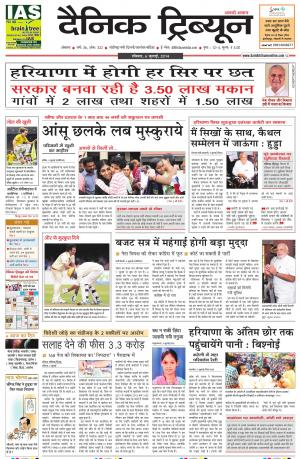 DT_06_July_2014_Ambala - Read on ipad, iphone, smart phone and tablets.