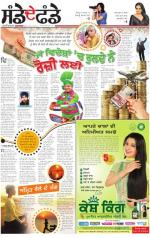 Supplement  : Punjabi jagran News : 6th July 2014 - Read on ipad, iphone, smart phone and tablets.