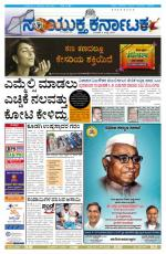 july 6, 2014, Hubli - Read on ipad, iphone, smart phone and tablets.