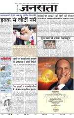Jansatta, Hindi, 06/07/2014 - Read on ipad, iphone, smart phone and tablets.