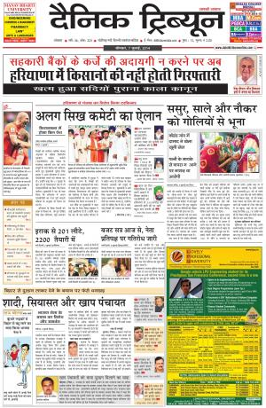 DT_07_July_2014_Ambala - Read on ipad, iphone, smart phone and tablets.