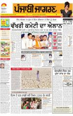 Moga/Faridkot/Muktsar  : Punjabi jagran News : 7th July 2014 - Read on ipad, iphone, smart phone and tablets.