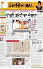 Amritsar  : Punjabi jagran News : 7th July 2014 - Read on ipad, iphone, smart phone and tablets.