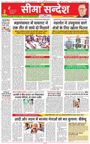 Jaipur Seema Sandesh