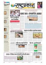 7th Jul Rashtraprakash - Read on ipad, iphone, smart phone and tablets.