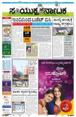 7,July,2014,Hubli. - Read on ipad, iphone, smart phone and tablets.