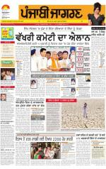 Jalandhar  : Punjabi jagran News : 7th July 2014 - Read on ipad, iphone, smart phone and tablets.