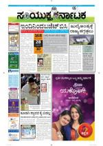 july 07,2014,Bangalore - Read on ipad, iphone, smart phone and tablets.