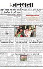 Jansatta, Hindi, 07/07/2014 - Read on ipad, iphone, smart phone and tablets.