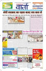 06-07-2014 Hindi - Read on ipad, iphone, smart phone and tablets.