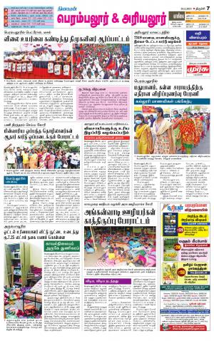 Perambalur-Trichy Supplement