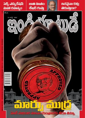 India Today Telugu-15th July 2014 - Read on ipad, iphone, smart phone and tablets.