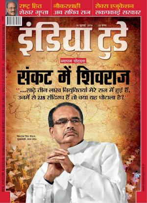 India Today Hindi-16th July 2014 - Read on ipad, iphone, smart phone and tablets.