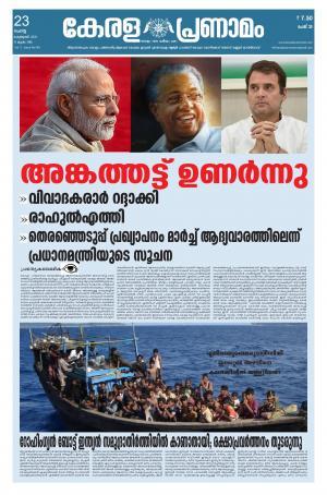 Keralapranamam