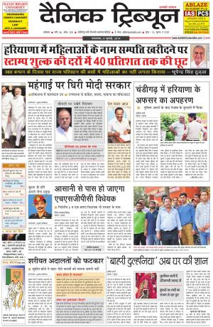 DT_08_July_2014_Ambala - Read on ipad, iphone, smart phone and tablets.