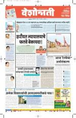8th Jul Jalgaon - Read on ipad, iphone, smart phone and tablets.