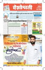8th Jul Nanded - Read on ipad, iphone, smart phone and tablets.