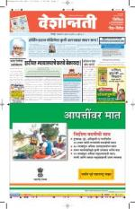 8th Jul Chandrapur - Read on ipad, iphone, smart phone and tablets.