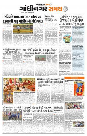 Gandhinagar Samay