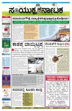 July,08,2014,Hubli - Read on ipad, iphone, smart phone and tablets.