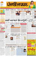 Jalandhar : Punjabi jagran News : 8th July 2014 - Read on ipad, iphone, smart phone and tablets.