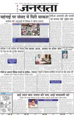 Jansatta, Hindi, 08/07/2014 - Read on ipad, iphone, smart phone and tablets.