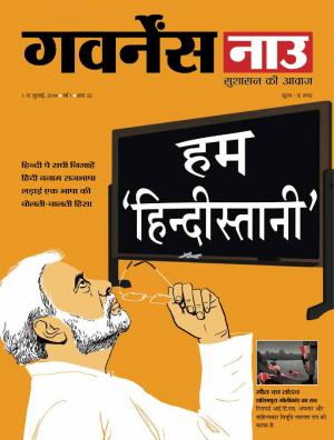 Governancenow Hindi Volume 1 issue 22