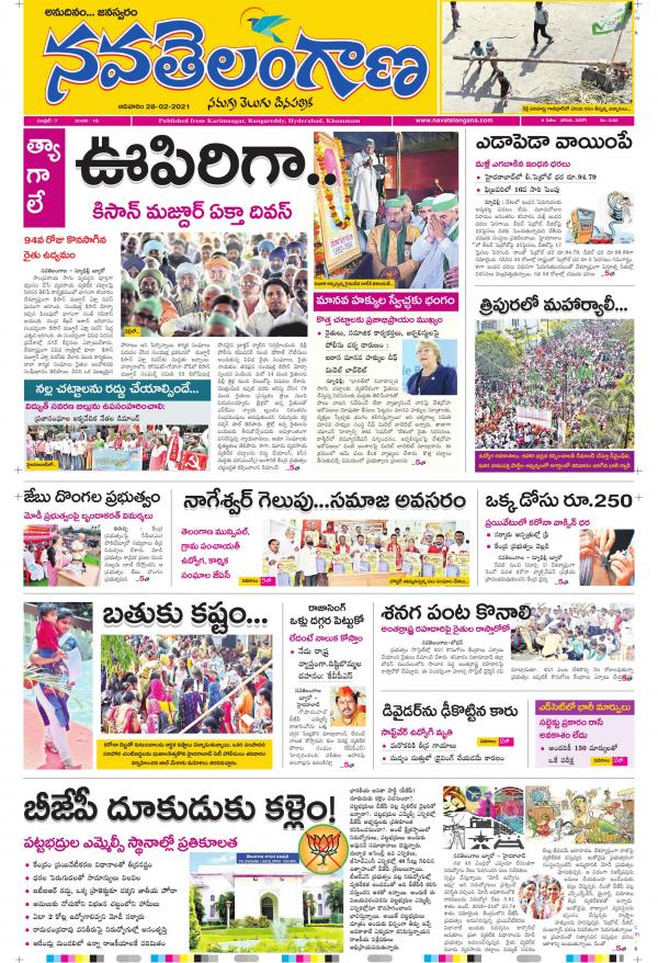 Karimnagar Main Edition