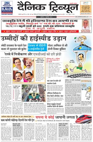 DT_09_July_2014_Ambala - Read on ipad, iphone, smart phone and tablets.