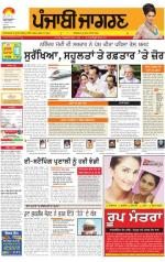 Doaba : Punjabi jagran News : 9th July 2014 - Read on ipad, iphone, smart phone and tablets.
