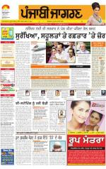 Amritsar : Punjabi jagran News : 9th July 2014 - Read on ipad, iphone, smart phone and tablets.