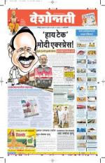 9th Jul Amravati - Read on ipad, iphone, smart phone and tablets.