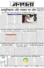 Jansatta, Hindi, 09/07/2014 - Read on ipad, iphone, smart phone and tablets.