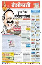 9th Jul Chandrapur - Read on ipad, iphone, smart phone and tablets.