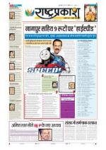 9th Jul Rashtraprakash - Read on ipad, iphone, smart phone and tablets.