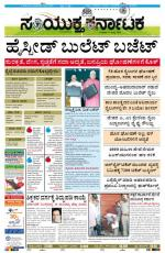 July,09,2014,HUbli - Read on ipad, iphone, smart phone and tablets.