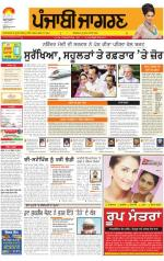Jalandhar : Punjabi jagran News : 9th July 2014 - Read on ipad, iphone, smart phone and tablets.